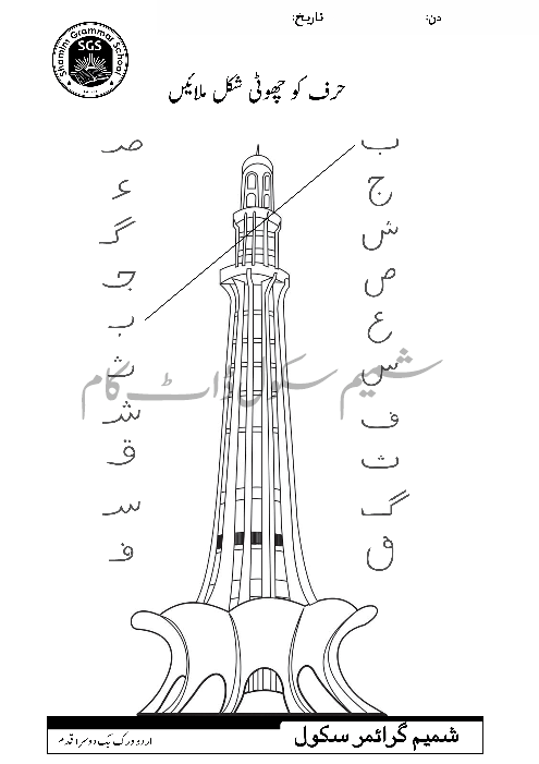 Free Printable Urdu Alphabets Missing Letters Worksheets