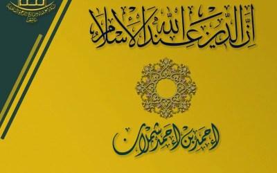 إن الدين عند الله الإسلام
