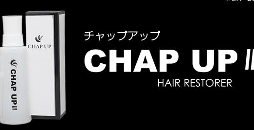 【詳しすぎるレビュー】チャップアップ シャンプーを30代女性が実際に使ってみた評判・口コミ・体験談