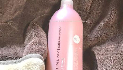 【元美容師が評判や口コミ・体験談を検証】 サロンリンク エクストラシャンプーで30代女性の髪を実際に洗ってみた!