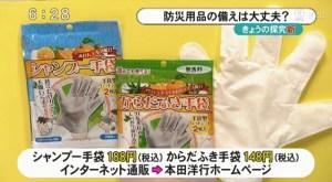 シャンプー手袋は防災にも役立ちます