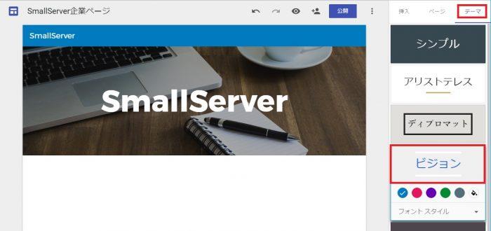 新しいgoogleサイトで企業サイトを作ってみる 社内seの教科書