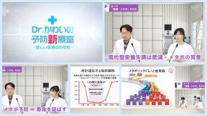 【肥満・メタボが様々な病気の背景に】<第12回>