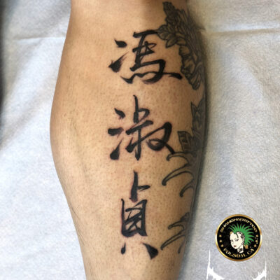 ting chinese characters shanghaitattoo folsom