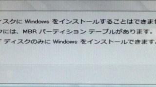 MBRパーティションとでて、Windowsのインストールができない場合の対処法