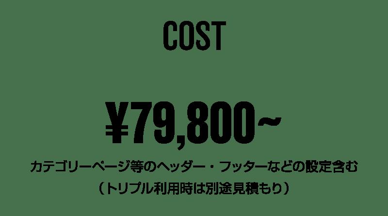 料金 79800円〜