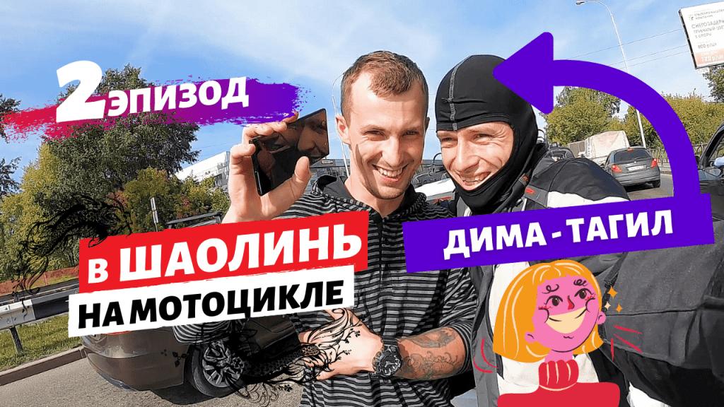 Мотошаолинь / Эпизод 2 / Челябинск, Екатеринбург, Тюмень, Омск, Новосибирск, Красноярск 14