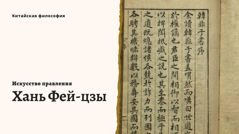 Хань Фей-цзы: управление государством