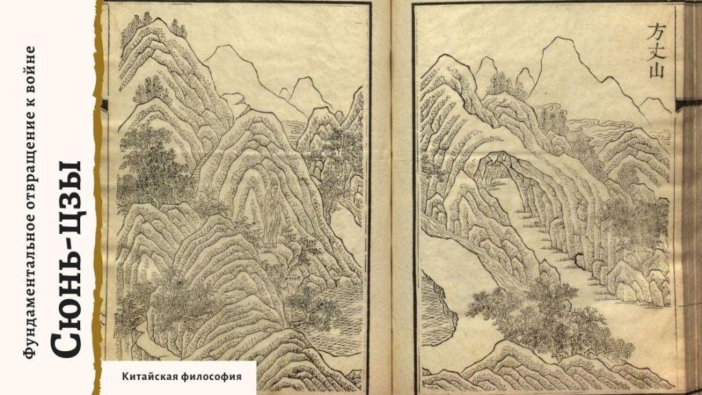 Сунь-цзы Фундаментальное отвращение к войне-shaolin60-blog