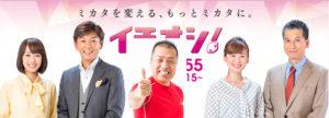 シュワルツ浅井、イチオシに登場!