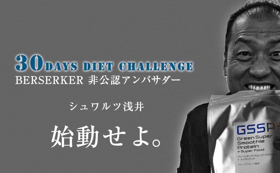 ダイエット30日チャレンジ