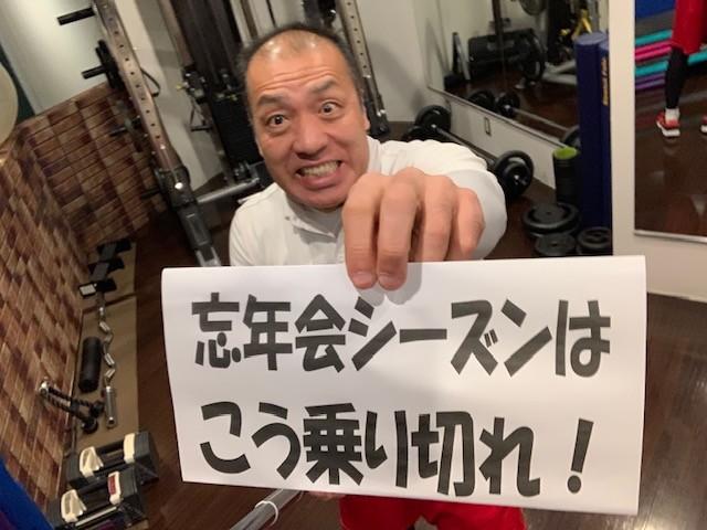 忘年会シーズンのダイエット法!