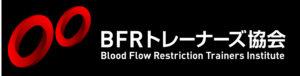 BFRトレーナーズ協会