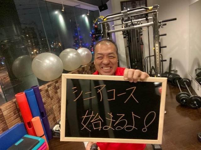 60歳はまだまだ若い!シュワルツ浅井のシニアコース始まるよ!(^^)/