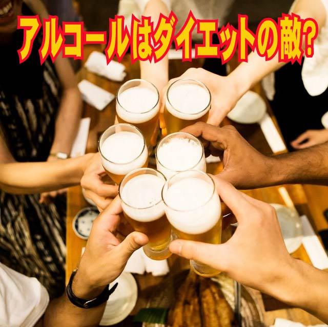 アルコールはダイエットの敵?