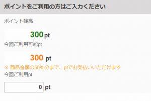 美ルルオンラインショップの登録で300ポイントゲット!