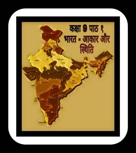भारत - आकार और स्थिति एनसीईआरटी कक्षा 9 भूगोल नोट्स एवं प्रश्नोत्तर सहित