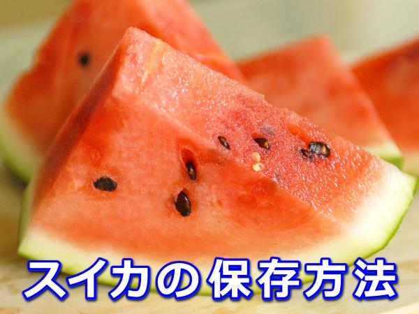 スイカの保存方法と期間【冷凍・冷蔵・常温】カット後は?