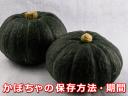 かぼちゃの保存方法・期間。切ったら冷凍?まるごとは?