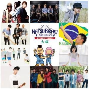 夏フェス 2016 関西7