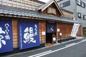 うなぎ 大阪2