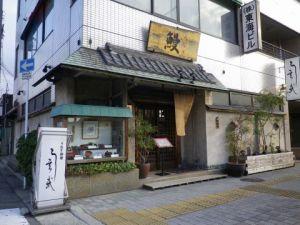 うなぎ 大阪7