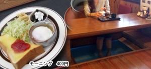 足湯カフェ 関西2