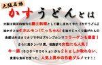 かすうどんで大阪のおすすめランキング上位に位置する名店特集