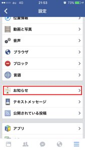 Facebook・知り合いかも・通知5