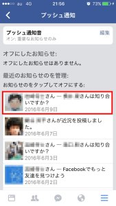 Facebook・知り合いかも・通知7