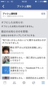 Facebook・知り合いかも・通知8