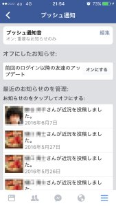 Facebook・知り合いかも・通知9