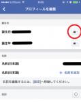 facebookの誕生日通知がうざい!スマホで停止する方法