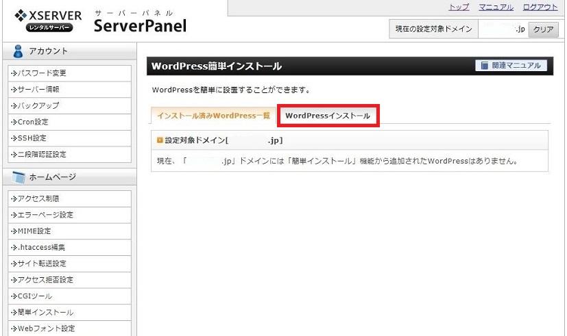 「WordPressインストール」タブをクリック。