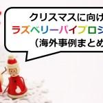 """<span class=""""title"""">子供が喜ぶ!ラズパイの面白い使い方まとめ6選~インパクト大の手作りクリスマスツリー・装飾・飾り付け・小物などを実現させるおしゃれな海外事例~</span>"""
