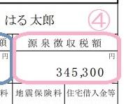 源泉徴収票_源泉徴収税額