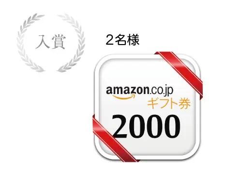 Amazonギフト券2000円分