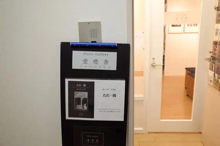 Photo Gallery 壹燈舎 ittosha