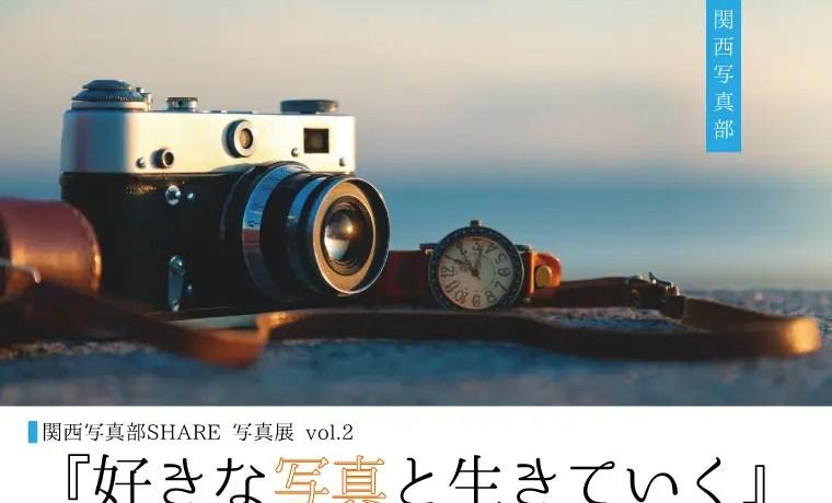 写真展「好きな写真と生きていく」