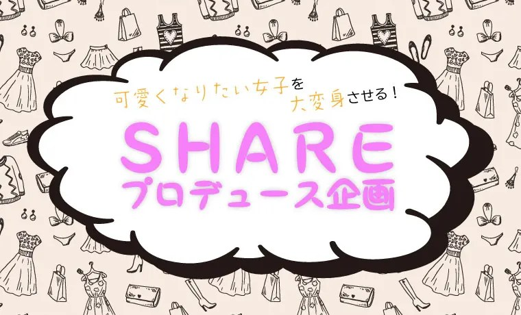 SHAREプロデュース企画