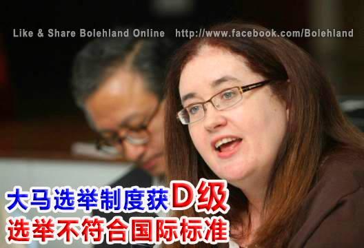 """馬來西亞選舉制度僅獲得差勁的""""D""""評級 - Malaysia News Sharing Center Malaysia News Sharing Center"""