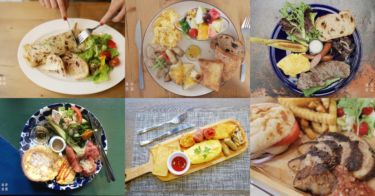 不只有小吃!收錄 10 間回訪度超高,隱身在臺南巷弄中的必訪早午餐   女子學