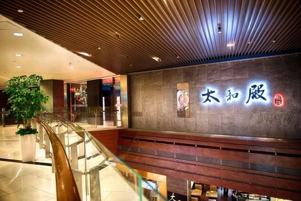 太和殿位於上海國際金融中心的分店