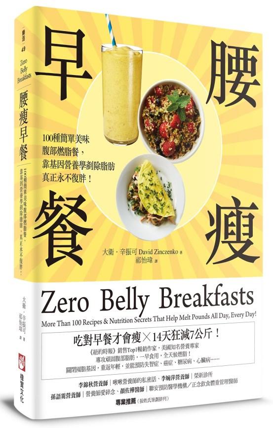 書封_橡實文化BH0049_腰瘦早餐:100種簡單美味腹部燃脂餐,靠基因營養學剷除脂肪,真正永_0.jpg