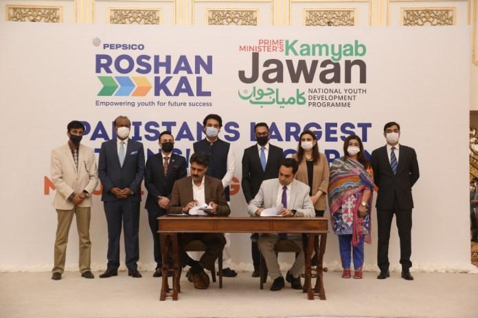Kamyab Jawan and PepsiCo internship program