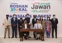 Kamyab Jawan and PepsiCo Sign Up to Offer Pakistan's Largest Internship Program
