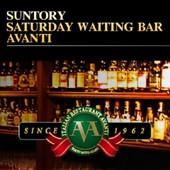 Suntory-saturday-waiting-bar-avanti