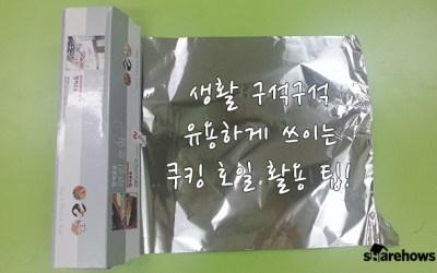 팔방미인 주방용품, 쿠킹호일 활용 팁