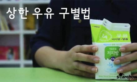 상한 우유 구별법
