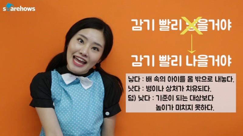 being korean 09